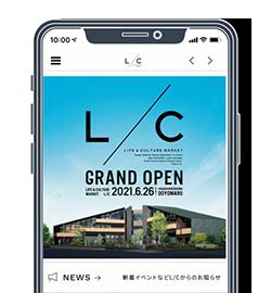 L/C アプリイメージ